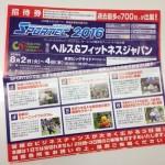 日本最大級のスポーツ・健康産業総合展示会SPORTEC2016にて小セミナー開催